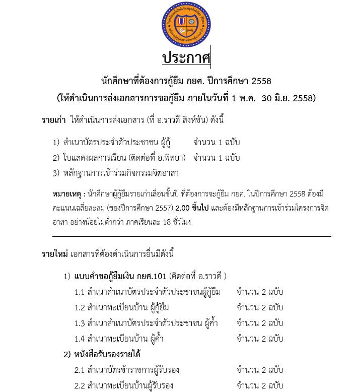 นักศึกษาที่ต้องการกู้ยืม กยศ. ปีการศึกษา 2558 (ให้ดำเนินการส่งเอกสารการขอกู้ยืม ภายในวันที่ 1 พ.ค.- 30 มิ.ย. 2558)